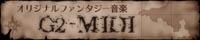 G2-MIDI/三崎 新さん